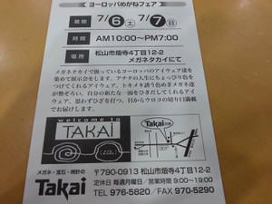 Takai_dm
